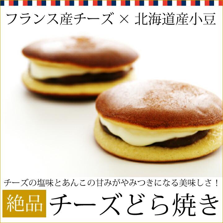 チーズどら焼き border=