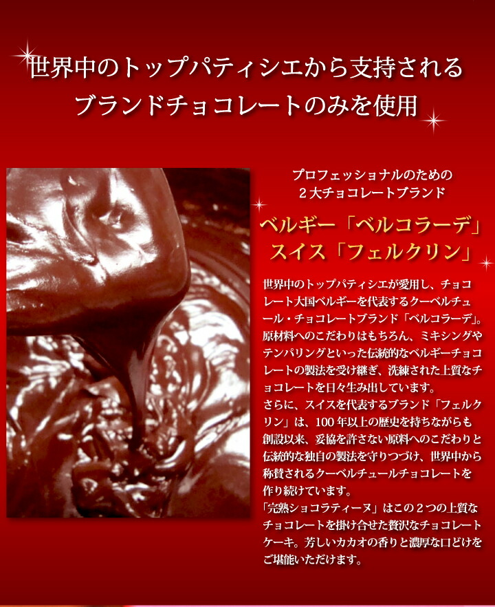 高級チョコレート「ベルコラーデ」使用