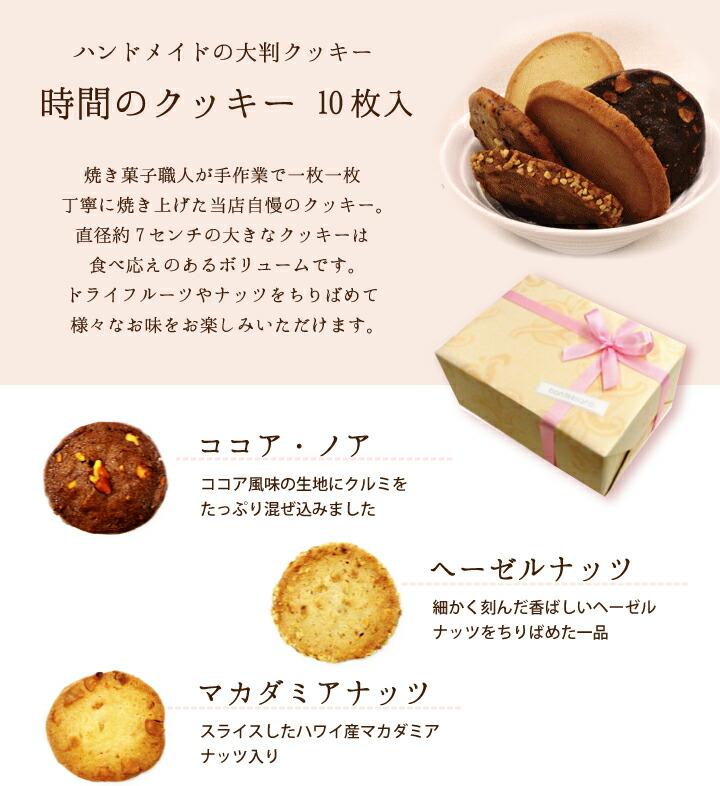 時間のクッキー