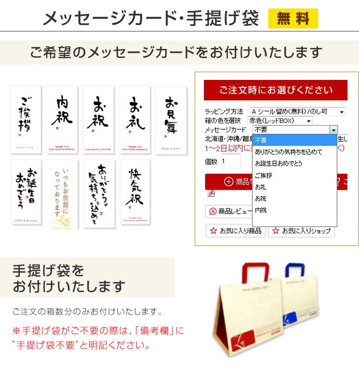 カード・手提げ無料!