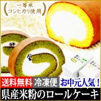 純米ロールケーキセット