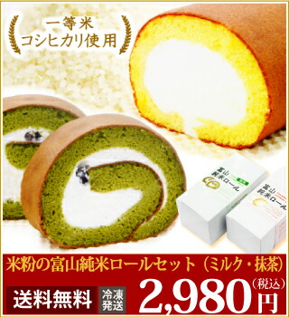 純米ロールケーキ