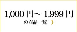 1000円〜1999円