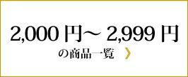 2000円〜2999円
