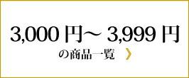 3000円〜3999円