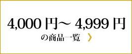 4000円〜4999円