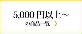 5000円〜
