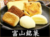 カテゴリー:富山銘菓