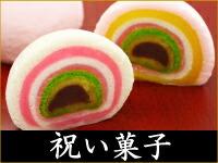 カテゴリー:祝い菓子
