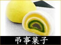 カテゴリー:弔事菓子