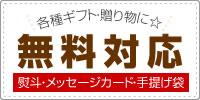 熨斗・カード・手提げ袋無料!