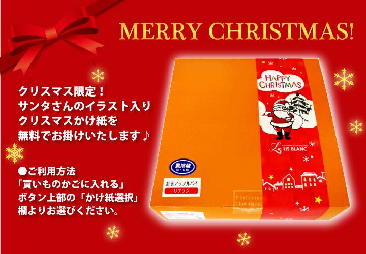 クリスマス限定掛け紙