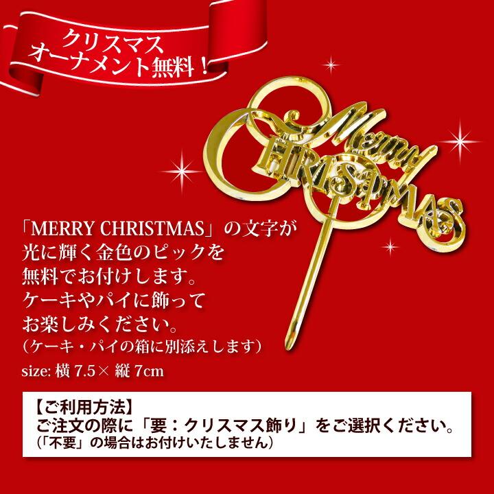 クリスマス飾り無料