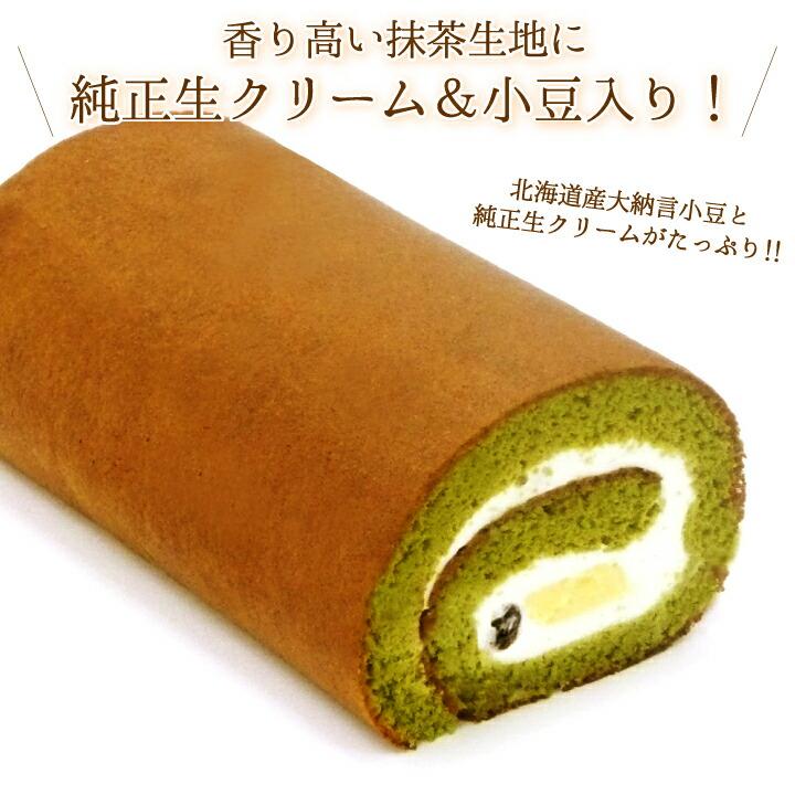 富山純米ロール抹茶
