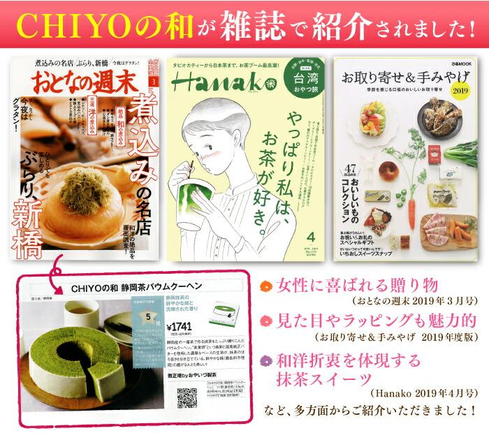 おとなの週末 Hanako お取り寄せ&手みやげ2019 雑誌に掲載されました