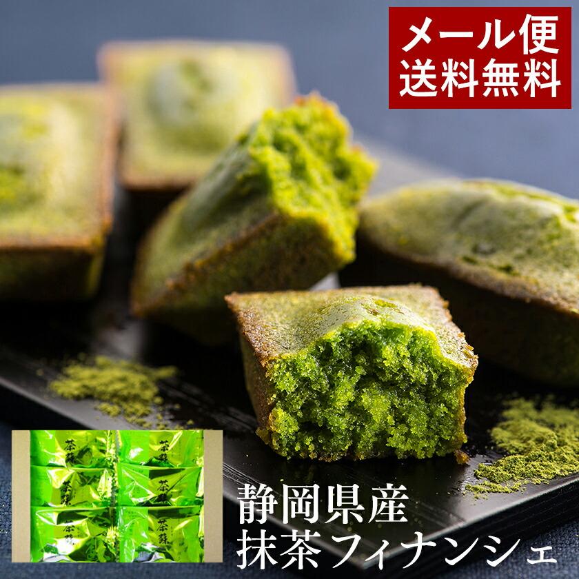 静岡お茶屋の抹茶フィナンシェ茶蘇6個メール便送料無料