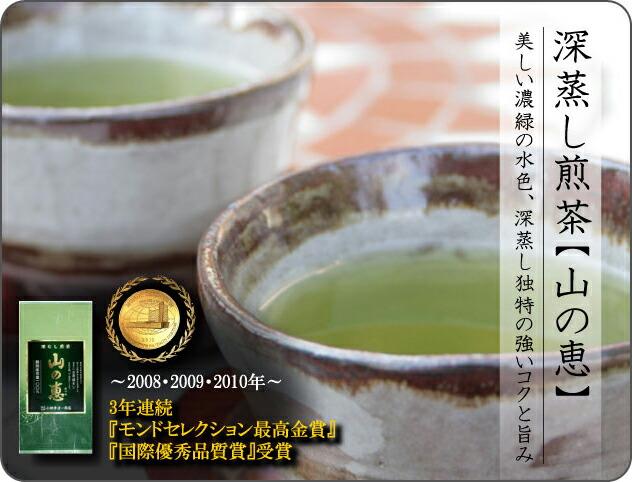 モンドセレクション3年連続最高金賞 深むし煎茶「山の恵」