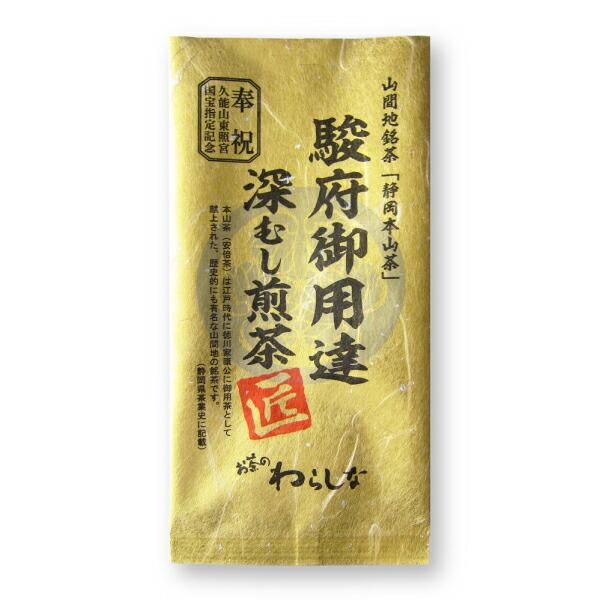 駿府御用達 匠 100g 静岡本山産 深蒸し煎茶