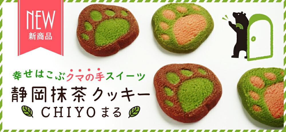 静岡抹茶クッキー CHIYOまる くまの手クッキー