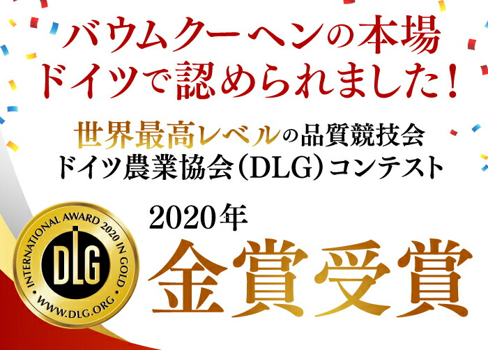 DLG ドイツ食品品質協議会 最高位の金賞受賞 2020