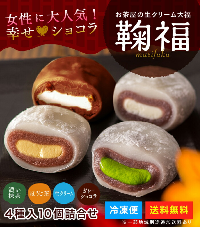 冷凍送料無料 生クリーム大福鞠福4種8個詰め合わせ 濃い抹茶 焙じ茶 生クリーム ガトーショコラ