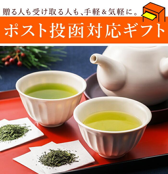 ポスト投函ギフト 静岡県産深蒸し煎茶2本飲み比べ