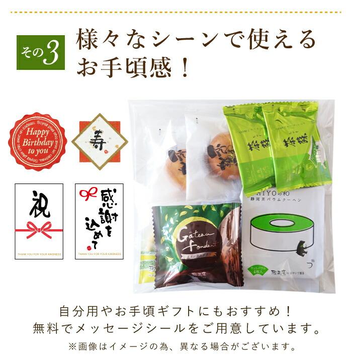 雅正庵のお試しセット 抹茶スイーツ 送料無料