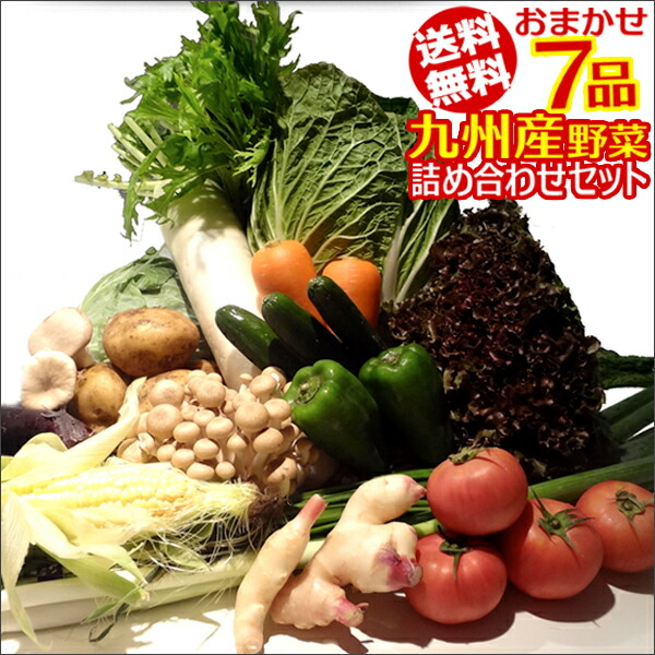 おまかせ野菜7品セット
