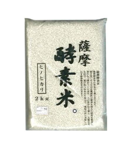 薩摩酵素米2kg【ヒノヒカリ】