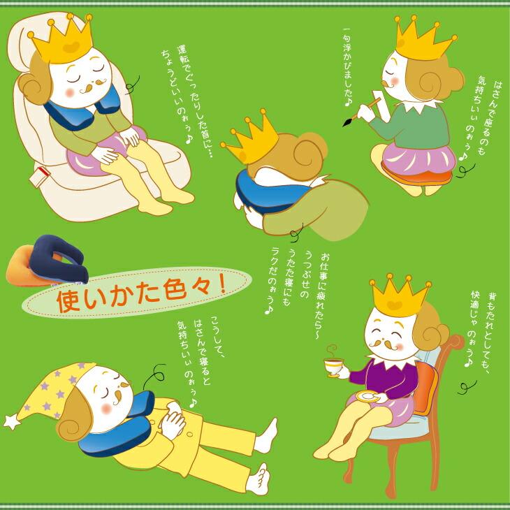 王様の首枕(ネックピロー)
