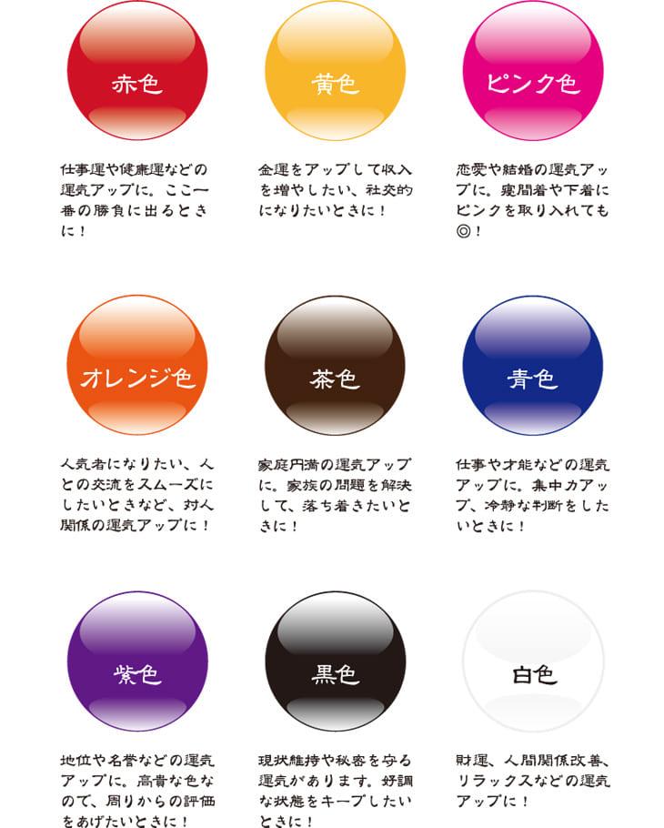 カラー別開運情報