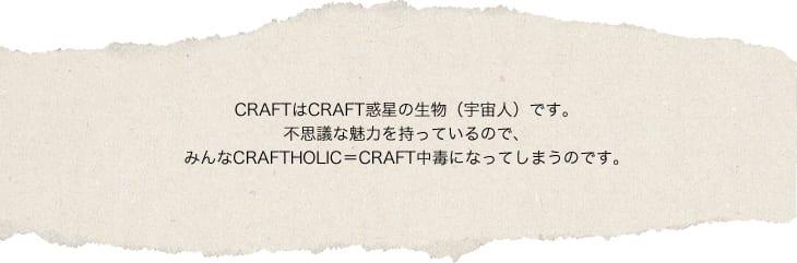 CRAFTはCRAFT惑星の生物(宇宙人)です。不思議な魅力を持っているので、みんなCRAFTHOLIC=CRAFT中毒になってしまうのです。