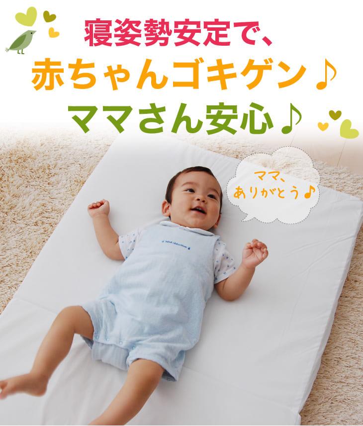 寝姿勢安定で赤ちゃんゴキゲン♪ママさん安心♪