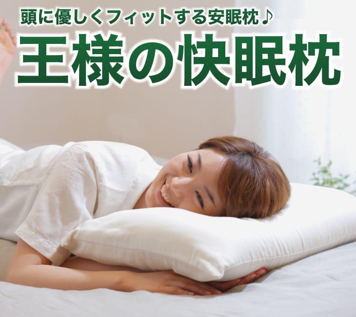 王様の快眠枕で女性が眠っている