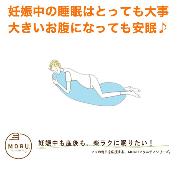 MOGU(モグ) ママ ホールディングピロー 素肌にやさしいマタニティクッション(ママ用抱き枕) 画像2