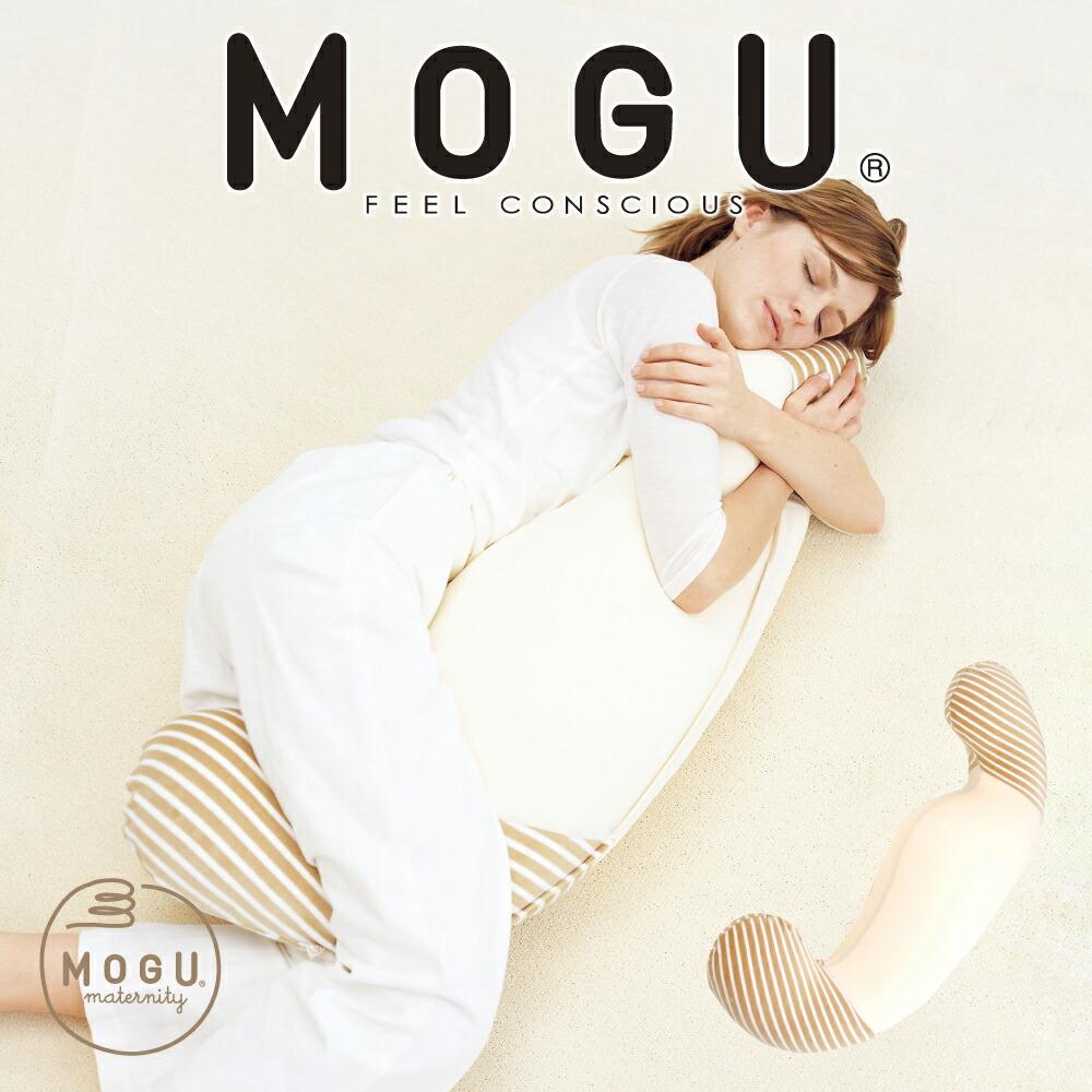 MOGU(モグ) ママ ホールディングピロー 素肌にやさしいマタニティクッション(ママ用抱き枕) 画像1