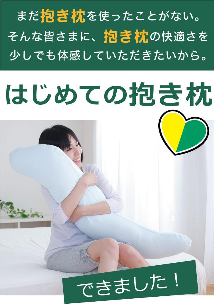 はじめての抱き枕 画像3