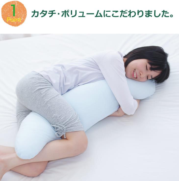 はじめての抱き枕 画像4