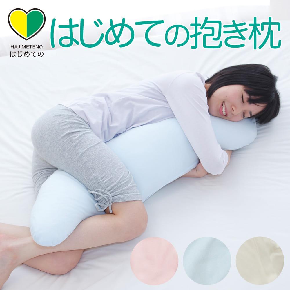 はじめての抱き枕 画像1