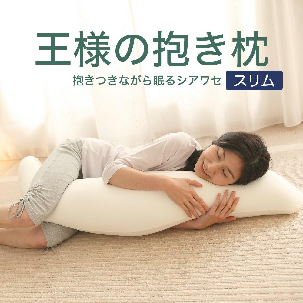王様の抱き枕 Sサイズ 画像1