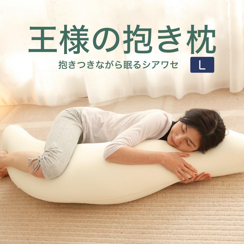 王様の抱き枕 Lサイズ 画像1
