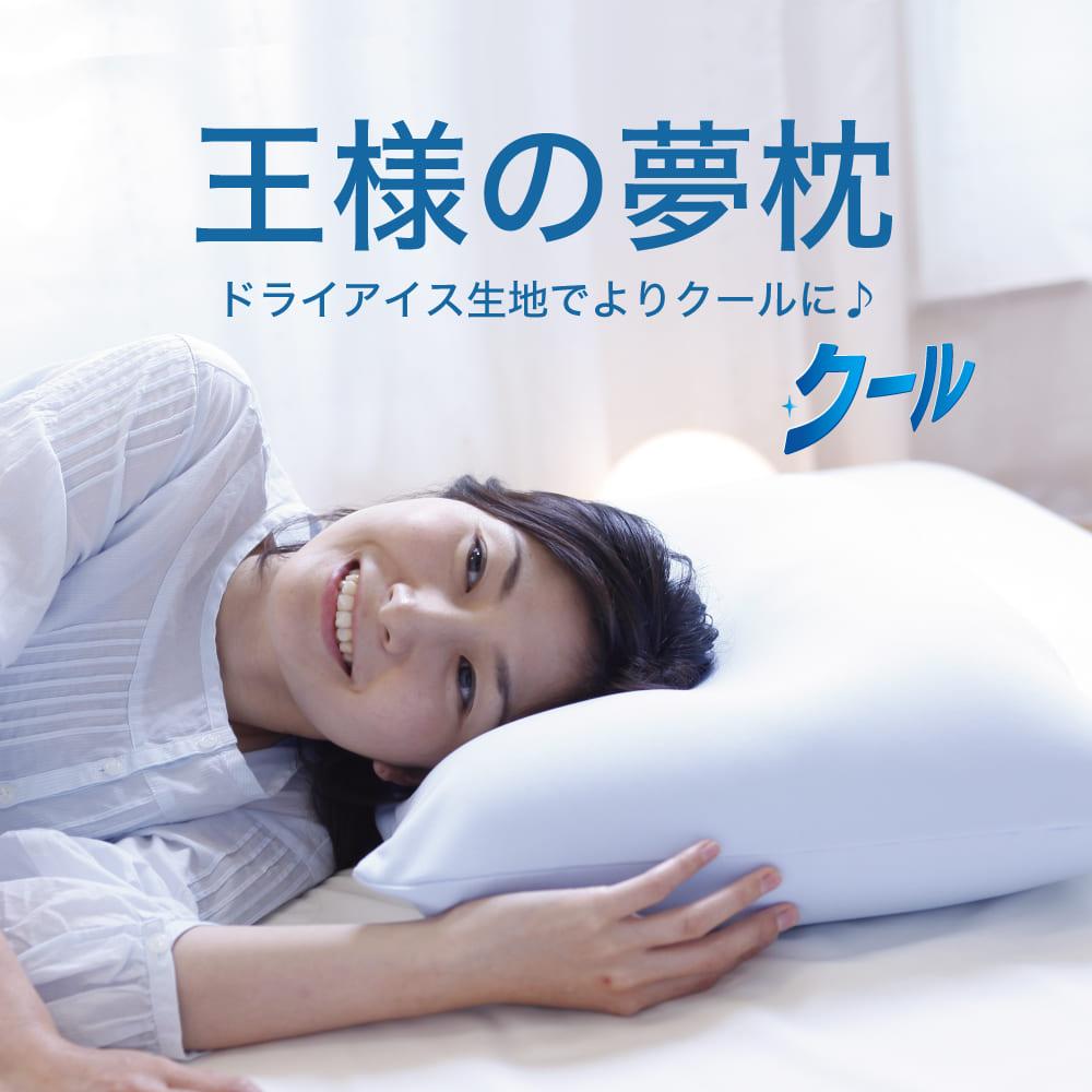 王様の夢枕クールで女性が眠っている