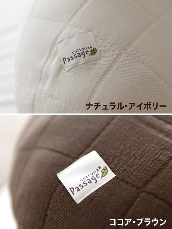 Passage(パサージュ)無添加6重ガーゼ さらふわ抱き枕 画像3