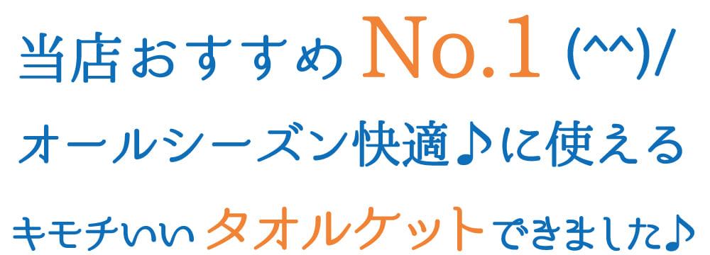 当店おすすめNo.1(^^)/オールシーズン快適♪に使える、キモチいいタオルケットできました♪