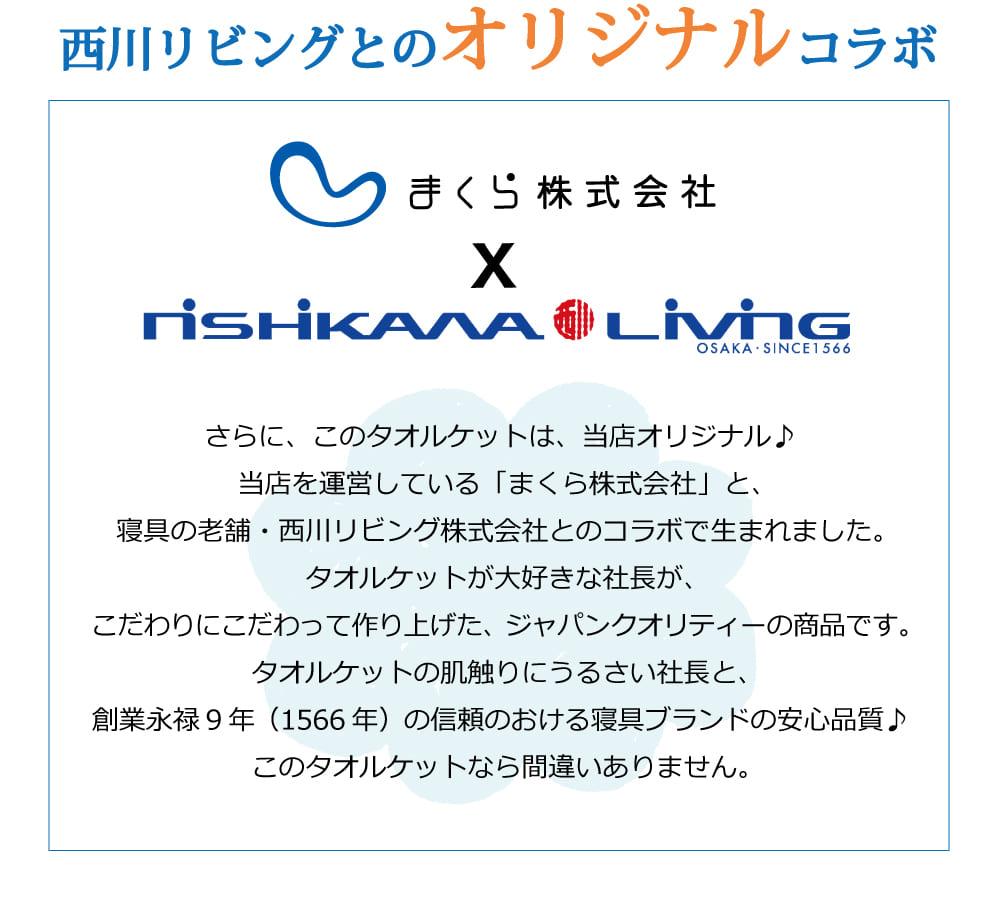 西川リビングとのオリジナルコラボ 当店を運営している「まくら株式会社」と、寝具の老舗・西川リビング株式会社とのコラボで生まれました。