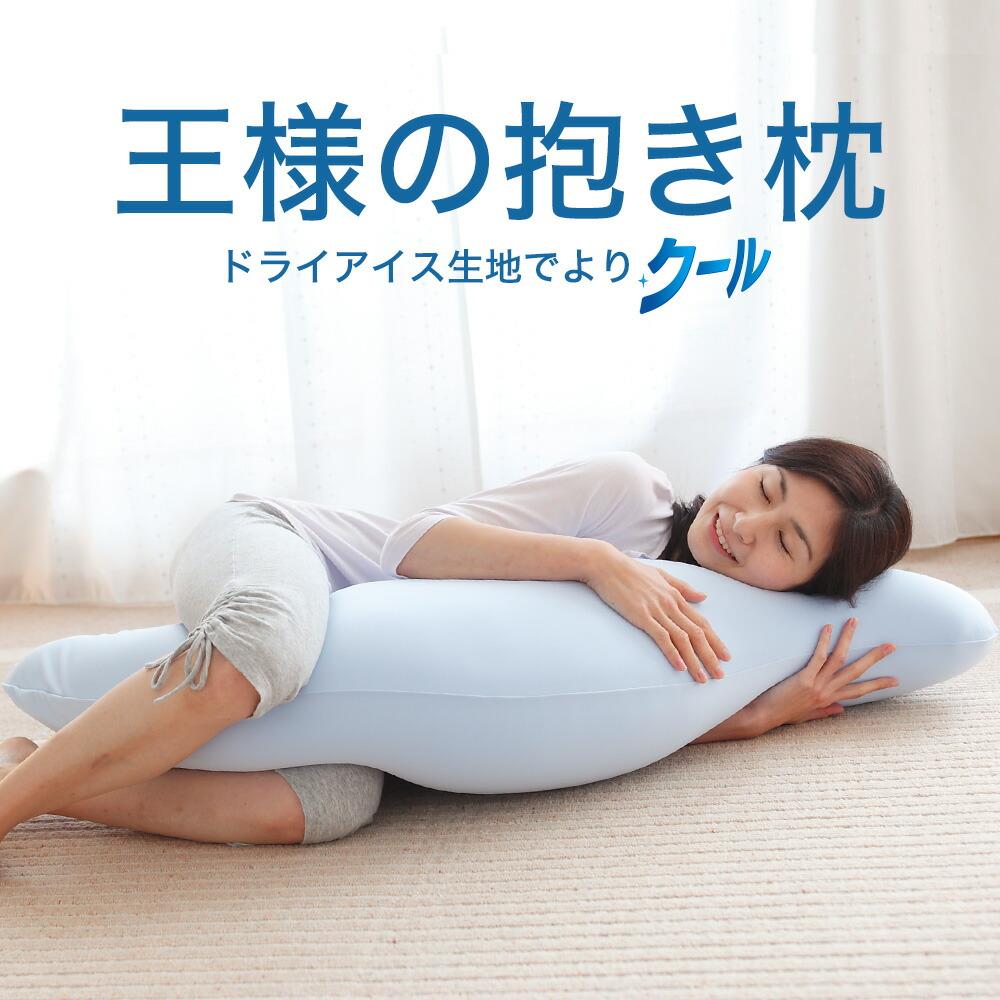 王様の抱き枕 クール 標準サイズ 画像1