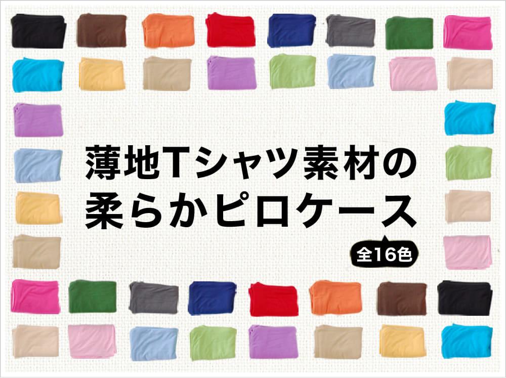 Tシャツ素材のやわらかニットピロケース全16色