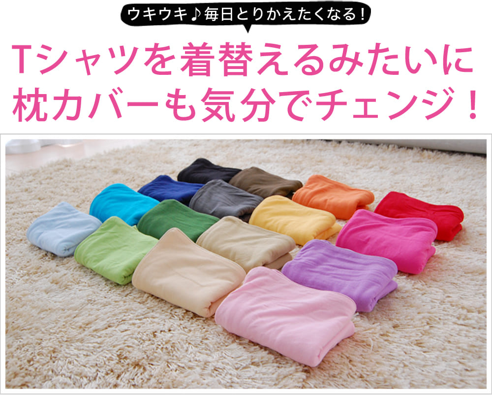 Tシャツを着替えるみたいに枕カバーも気分でチェンジ!