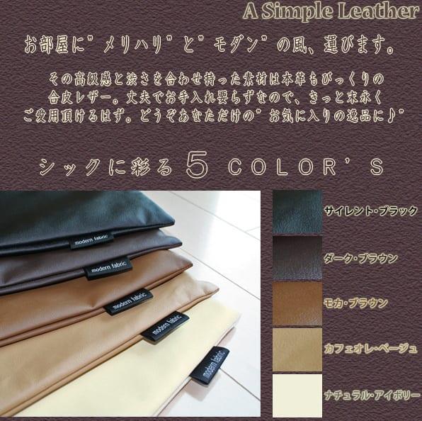 A Simple Leather(シンプルレザー) カバー式ロングクッション 画像4