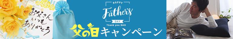 父の日ありがとうキャンペーン